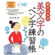 書き込み式美文字のペン字練習帳 [単行本]