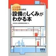 ビル管理技術者のための設備のしくみがわかる本 [単行本]