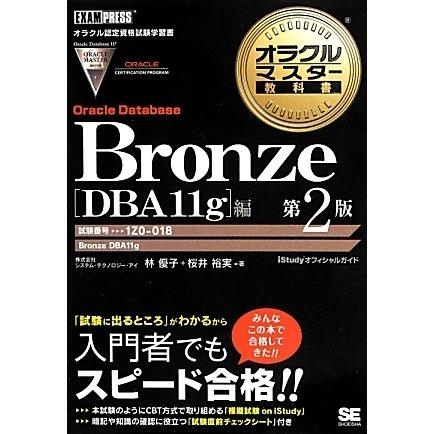 Bronze Oracle Database DBA11g編 第2版 (オラクルマスター教科書) [単行本]
