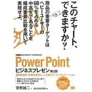 PowerPointビジネスプレゼン(ビジテク)―論理を磨き・信頼を獲得し・心を動かすプレゼンテーション 第2版 [単行本]