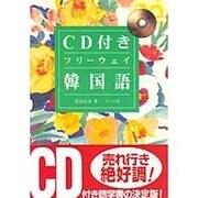 CD付き フリーウェイ 韓国語 [全集叢書]