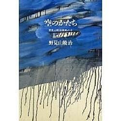 空のかたち―野見山暁治美術ノート [単行本]