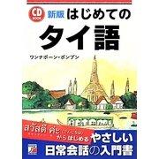はじめてのタイ語―CD BOOK 新版 (アスカカルチャー) [単行本]