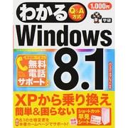 わかるWindows8.1―Q&A方式 [単行本]