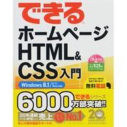 できるホームページHTML&CSS入門―Windows 8.1/8/7/Vista対応(できるシリーズ) [単行本]