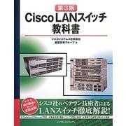 CiscoLANスイッチ教科書 第3版 [単行本]
