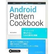 Android Pattern Cookbook―マーケットで埋もれないための差別化戦略 [単行本]
