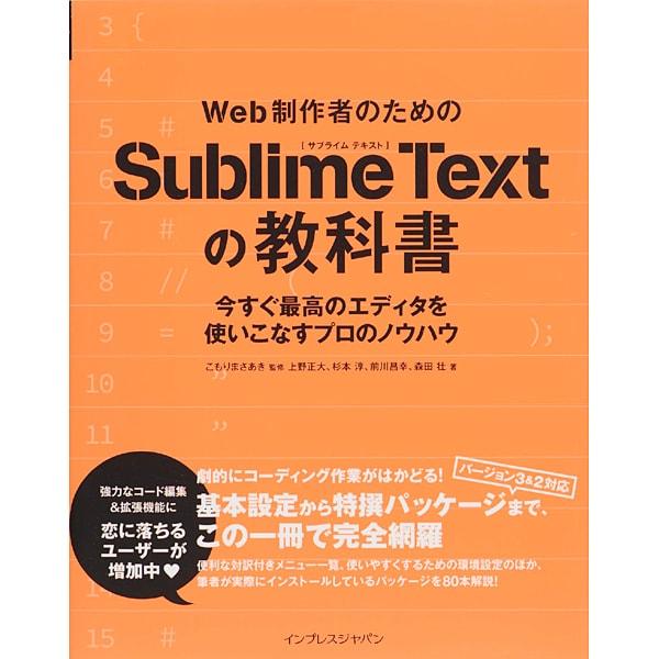 Web制作者のためのSublime Textの教科書―今すぐ最高のエディタを使いこなすプロのノウハウ [単行本]