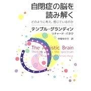 自閉症の脳を読み解く―どのように考え、感じているのか [単行本]