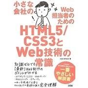 小さな会社のWeb担当者のためのHTML5/CSS3とWeb技術の常識 [単行本]
