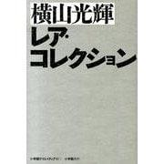横山光輝レア・コレクション [単行本]