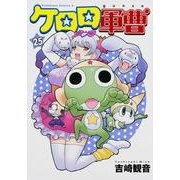 ケロロ軍曹 25(角川コミックス・エース 21-41) [コミック]
