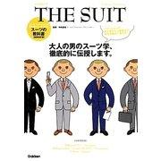スーツの教科書 新装改訂版 (メンズファッションの教科書シリーズ〈vol.1〉) [単行本]