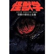 怪獣学―怪獣の歴史と生態 [単行本]