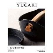 YUCARI Vol.13-日本の大切なモノコトヒト(マガジンハウスムック) [ムックその他]