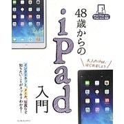 48歳からのiPad入門―iPad/iPad Air/iPad mini対応 [単行本]