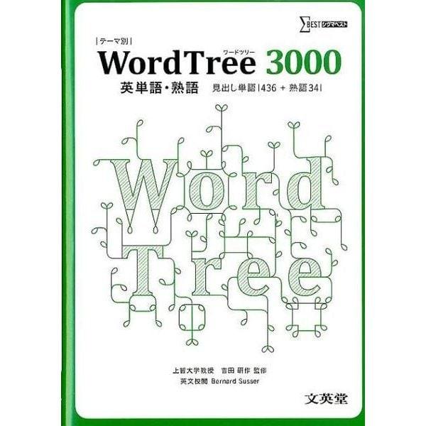 Word Tree3000-英単語・熟語(シグマベスト) [全集叢書]