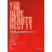 バンドスコア THE BLUE HEARTS ベスト11 [単行本]