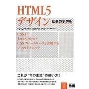 HTML5デザイン 仕事のネタ帳―CSS3+JavaScript+CSSフレームワークと活用するプロのテクニック [単行本]