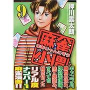 麻雀小僧 9(近代麻雀コミックス) [コミック]