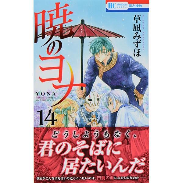 暁のヨナ 14(花とゆめCOMICS) [コミック]