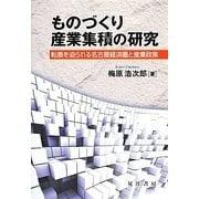 ものづくり産業集積の研究―転換を迫られる名古屋経済圏と産業政策 [単行本]