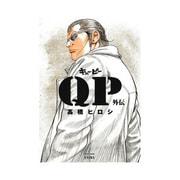 QP外伝 完全版(プレイコミックシリーズ) [コミック]