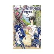 イーフィの植物図鑑 2(ボニータコミックス) [コミック]