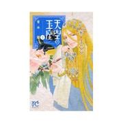 天空の玉座 2(ボニータコミックス) [コミック]