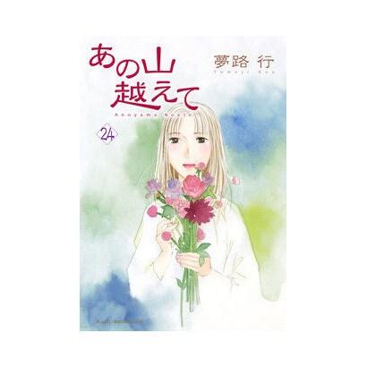 あの山越えて 24(秋田レディースコミックスセレクション) [コミック]