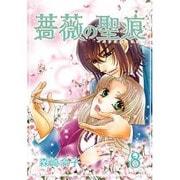 薔薇の聖痕 8(フェアベルコミックス フレイヤ) [コミック]