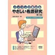 パソコンで進めるやさしい看護研究 第2版 [単行本]