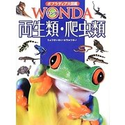両生類・爬虫類(ポプラディア大図鑑WONDA) [図鑑]