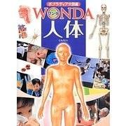 人体(ポプラディア大図鑑WONDA) [図鑑]