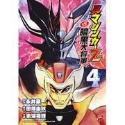 真マジンガーZERO vs暗黒大将軍 4(チャンピオンREDコミックス) [コミック]