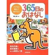 子どもに読んであげたい365日のおはなし [単行本]