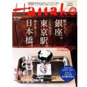 Hanako (ハナコ) 2014年 4/10号 [雑誌]