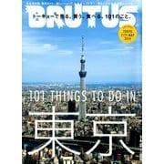 BRUTUS (ブルータス) 2014年 4/15号 [雑誌]