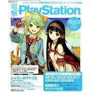 電撃 PlayStation (プレイステーション) 2014年 4/10号 [雑誌]