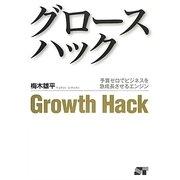 グロースハック―予算ゼロでビジネスを急成長させるエンジン [単行本]