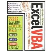 今日から使えるExcel VBA―2013/2010/2007/2003対応 [単行本]