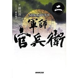 NHK大河ドラマ 軍師官兵衛〈2〉 [単行本]