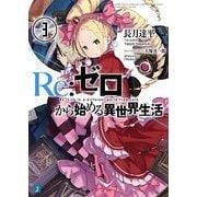 Re:ゼロから始める異世界生活〈3〉(MF文庫J) [文庫]