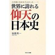 世界に誇れる仰天の日本史 [単行本]