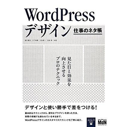 WordPressデザイン 仕事のネタ帳―見た目と効果を向上させるプロのテクニック [単行本]