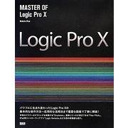 MASTER OF Logic Pro X [単行本]