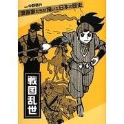 戦国乱世―漫画家たちが描いた日本の歴史 [コミック]