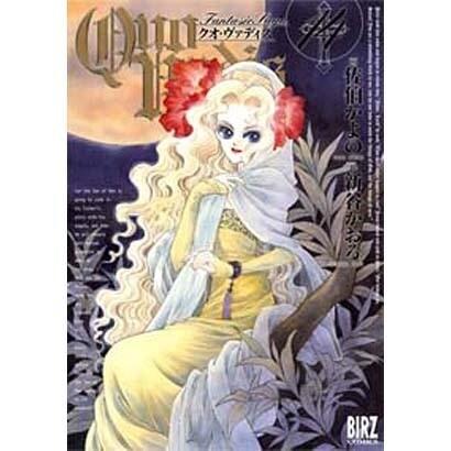 QUO VADIS~クオ・ヴァディス 14(バーズコミックス) [コミック]
