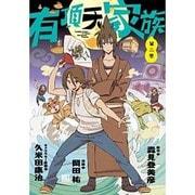 有頂天家族 第2巻(バーズコミックス) [コミック]