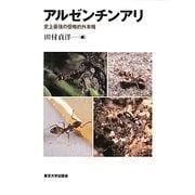 アルゼンチンアリ―史上最強の侵略的外来種 [単行本]